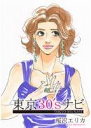 東京30'sナビ