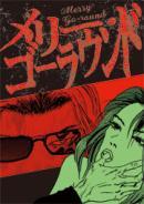 """R-of-""""Y"""" vol.2 [メリー・ゴーラウンド]"""