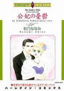 公妃の憂鬱〜ロイヤル・ウェディング III〜