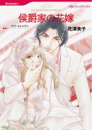 侯爵家の花嫁