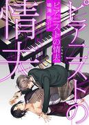 ピアニストの情夫