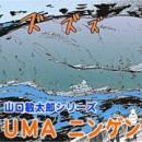 山口敏太郎シリーズ「UMA ニンゲン」