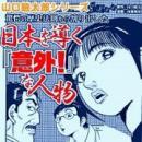 山口敏太郎シリーズ「日本を導く『意外』な人物」