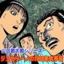 山口敏太郎シリーズ「ジュセリーノの2008年大予言」
