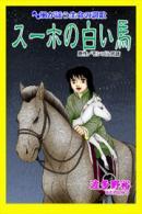 甘美で残酷なグリム童話〜スーホの白い馬〜