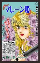 甘美で残酷なグリム童話〜マレーン姫〜(矢野礼問版)
