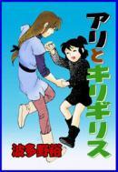 甘美で残酷なグリム童話〜アリとキリギリス〜(波多野裕版)