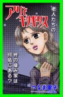 甘美で残酷なグリム童話〜アリとキリギリス〜(つるま里子版)