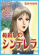 甘美で残酷なグリム童話〜母殺しのシンデレラ〜