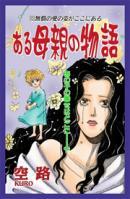 甘美で残酷なグリム童話〜ある母親の物語〜