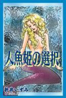 甘美で残酷なグリム童話〜人魚姫の選択〜