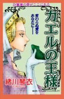 甘美で残酷なグリム童話〜カエルの王様〜(緒川琴衣版)