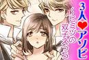 3人・アソビ〜ヒミツの双子えっち