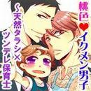桃色・イクメン男子〜天然タラシ×ツンデレ保育士