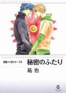 悦郎×実シリーズ3