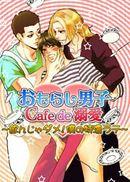 おもらし男子Cafe
