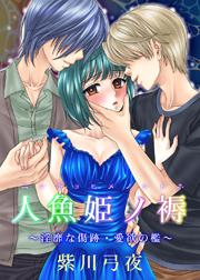 人魚姫ノ褥〜淫靡な傷跡・愛欲の檻〜